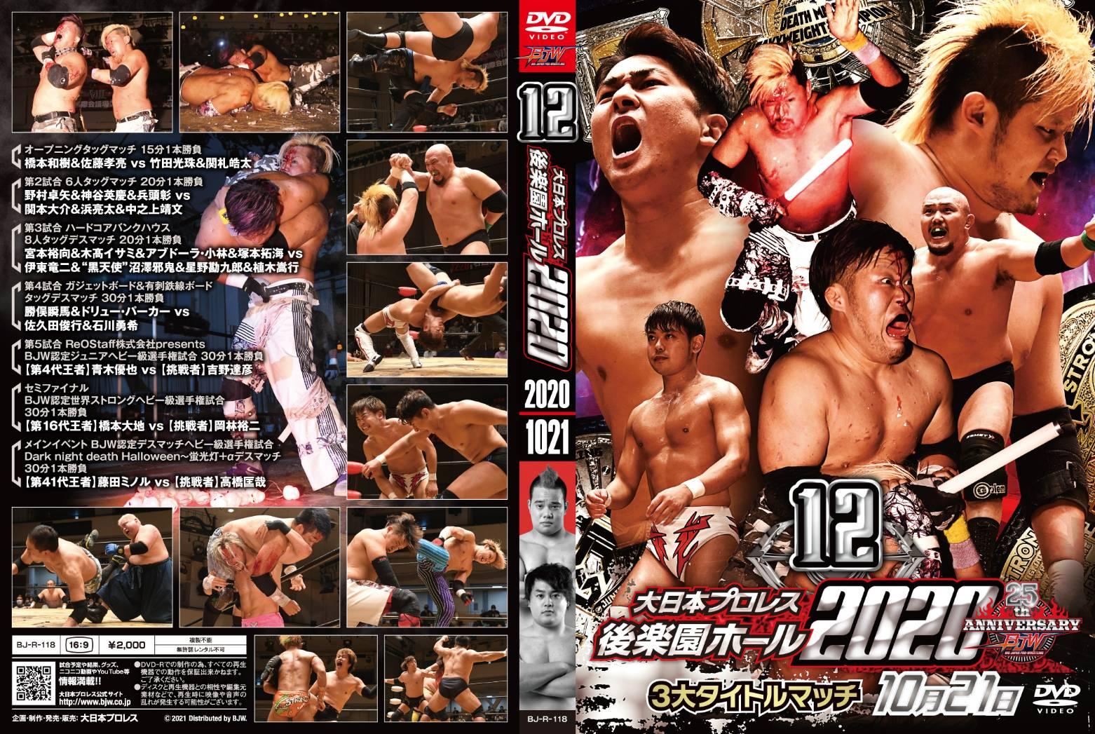 大日本プロレス後楽園ホール大会DVD-Rシリーズ「2020年第12弾:10月21日」