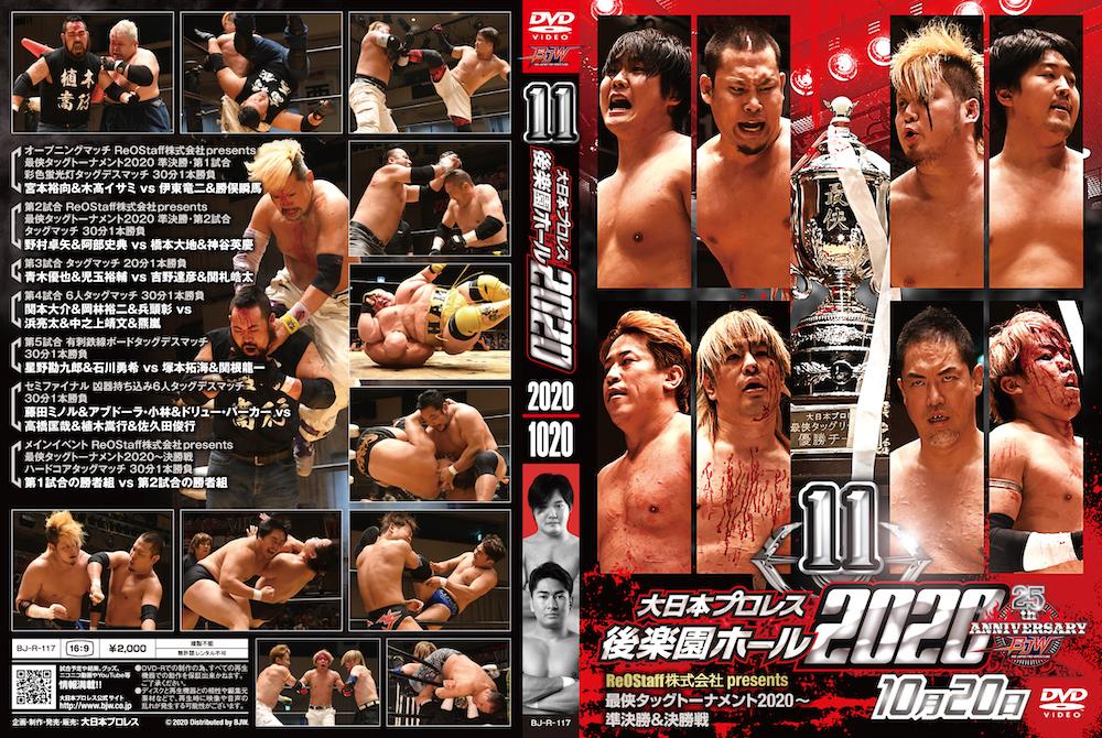 大日本プロレス後楽園ホール大会DVD-Rシリーズ「2020年第11弾:10月20日」