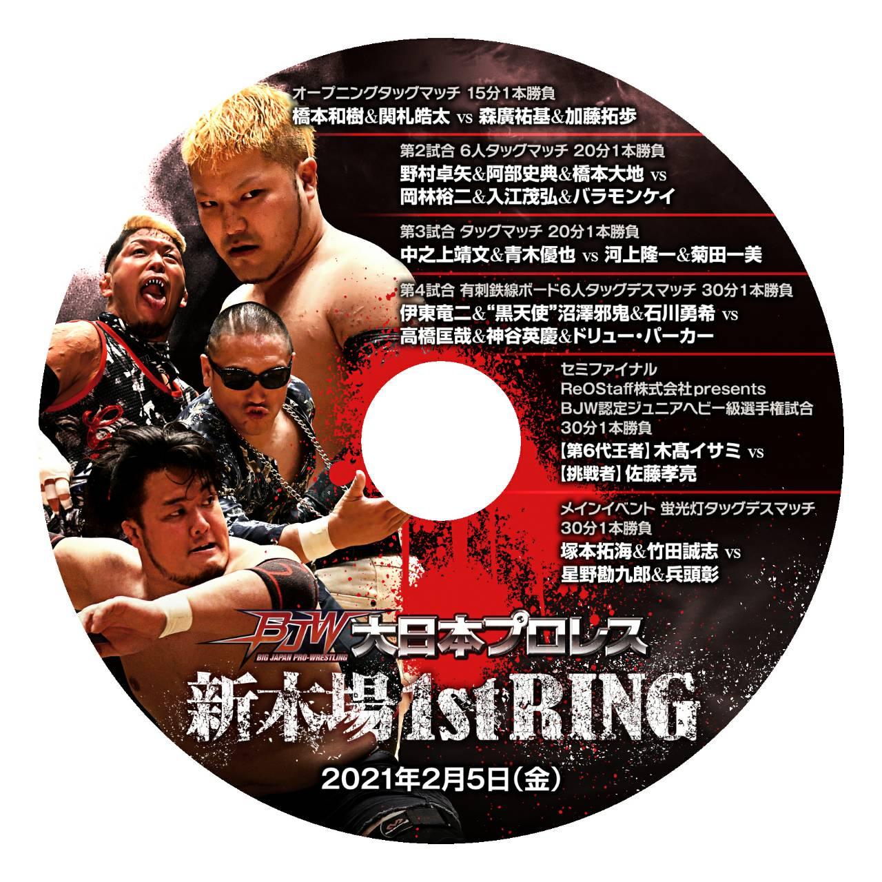 大日本プロレスDVD-Rシリーズ「2021年2月5日新木場ファーストリング大会」