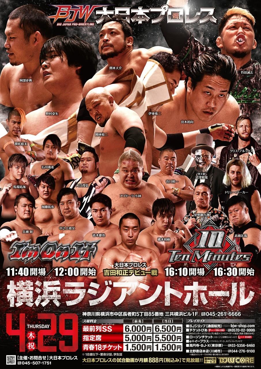 【2部興行・第2部】「Ten Minutes」神奈川・横浜ラジアントホール大会