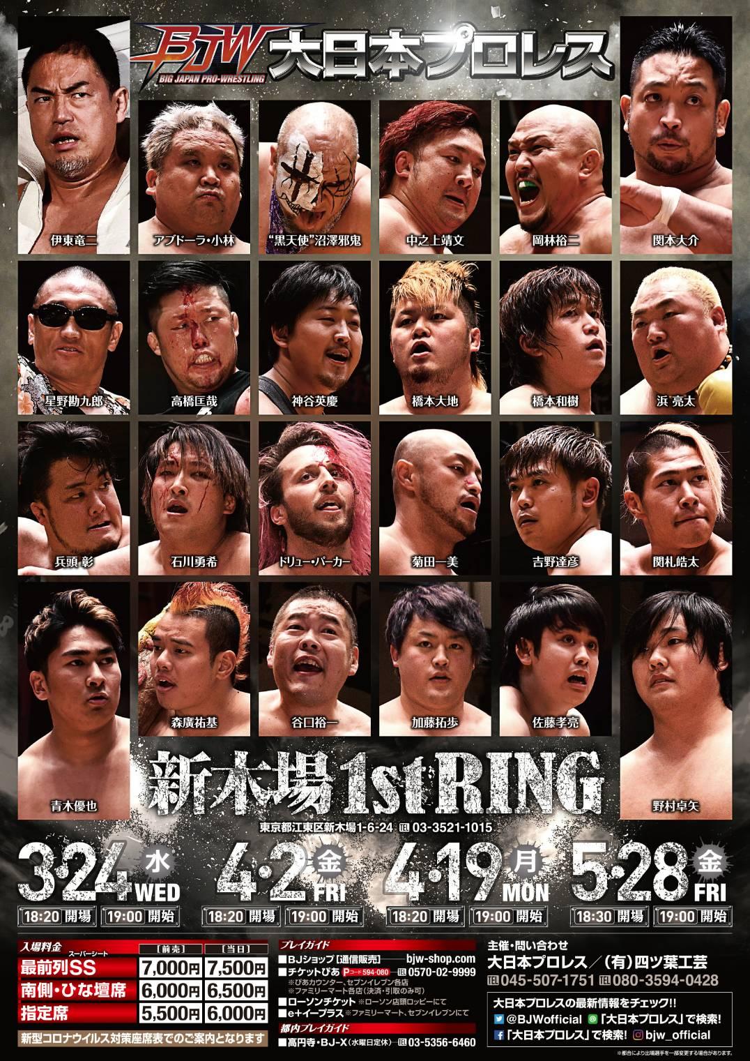 東京・新木場1stRING大会