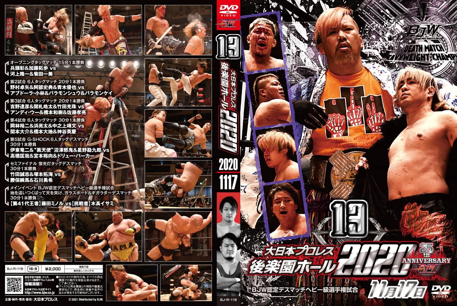 大日本プロレス後楽園ホール大会DVD-Rシリーズ「2020年第13弾:11月17日」