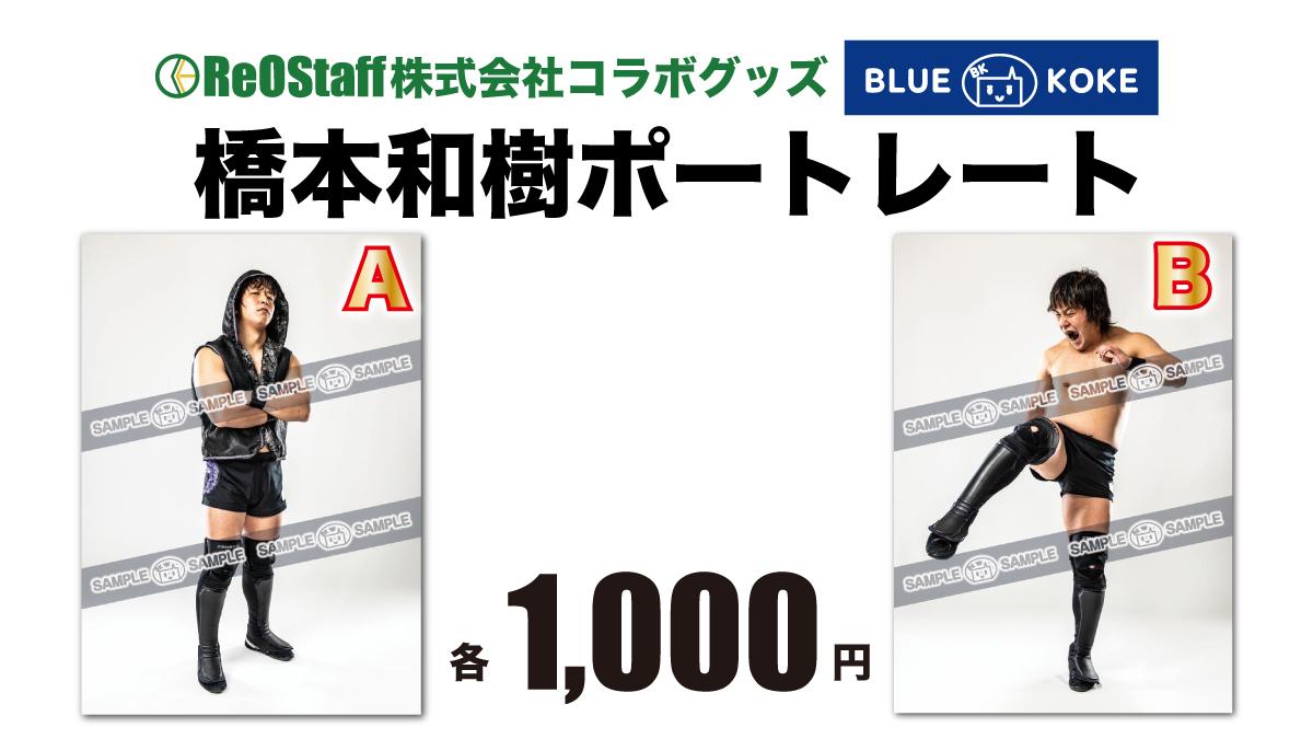 <ReOStaff株式会社コラボグッズ>橋本和樹ポートレート