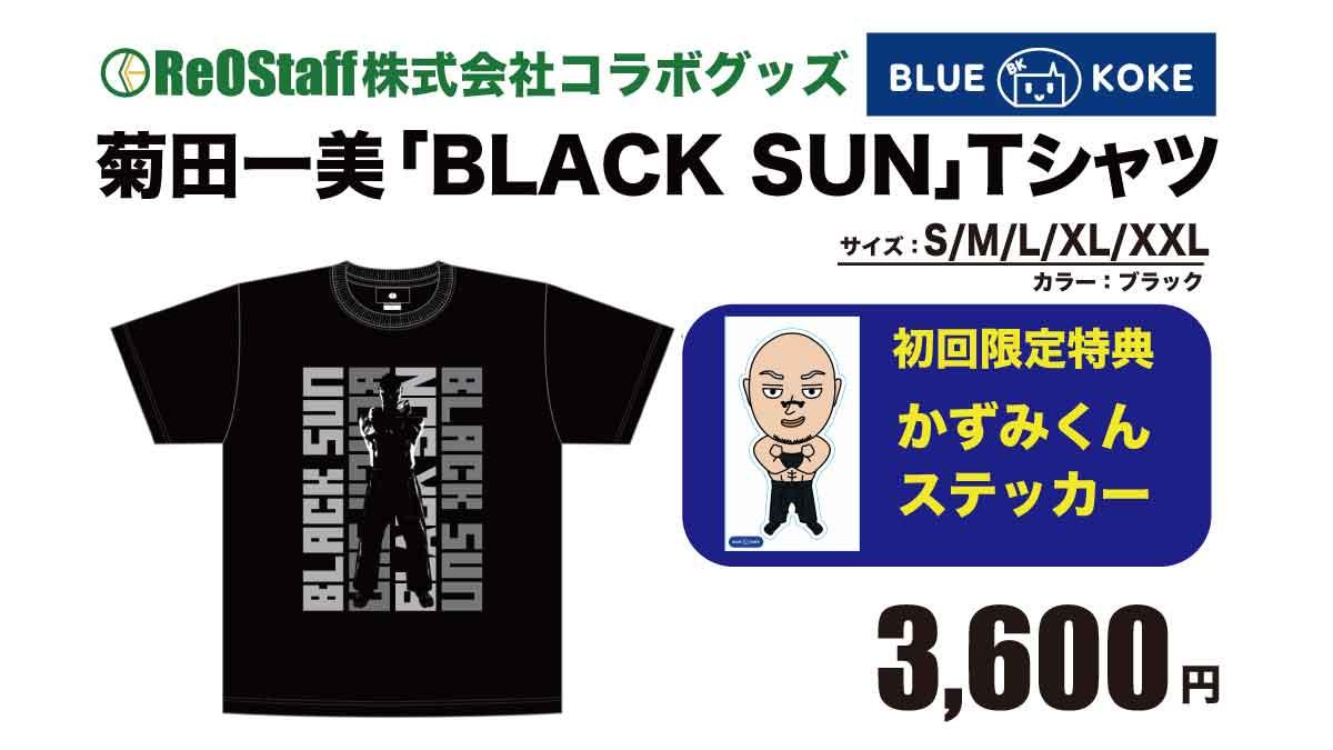 <ReOStaff株式会社コラボグッズ>菊田一美 BLACK SUN Tシャツ