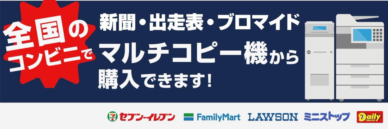 【コンビニで選手プロマイドが買える!】コンビニプリントサービス「リモマイドG」サービス開始
