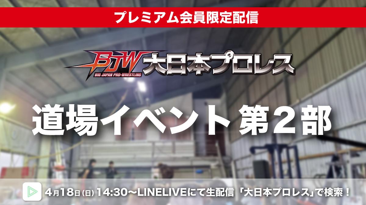 【4月の道場マッチ&道場イベントはニコ生&LINELIVEどちらでもご視聴可能です!!】【4/21&22上野大会はニコ生で完全生配信!!】今後のニコ生・LINELIVE等 各種動画配信情報