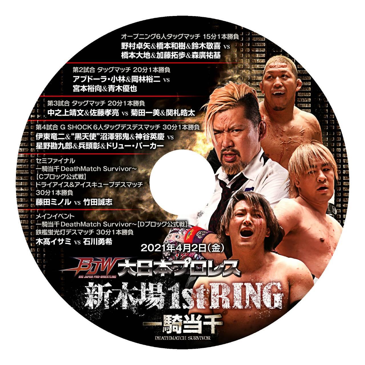 大日本プロレスDVD-Rシリーズ「2021年4月2日新木場ファーストリング大会」