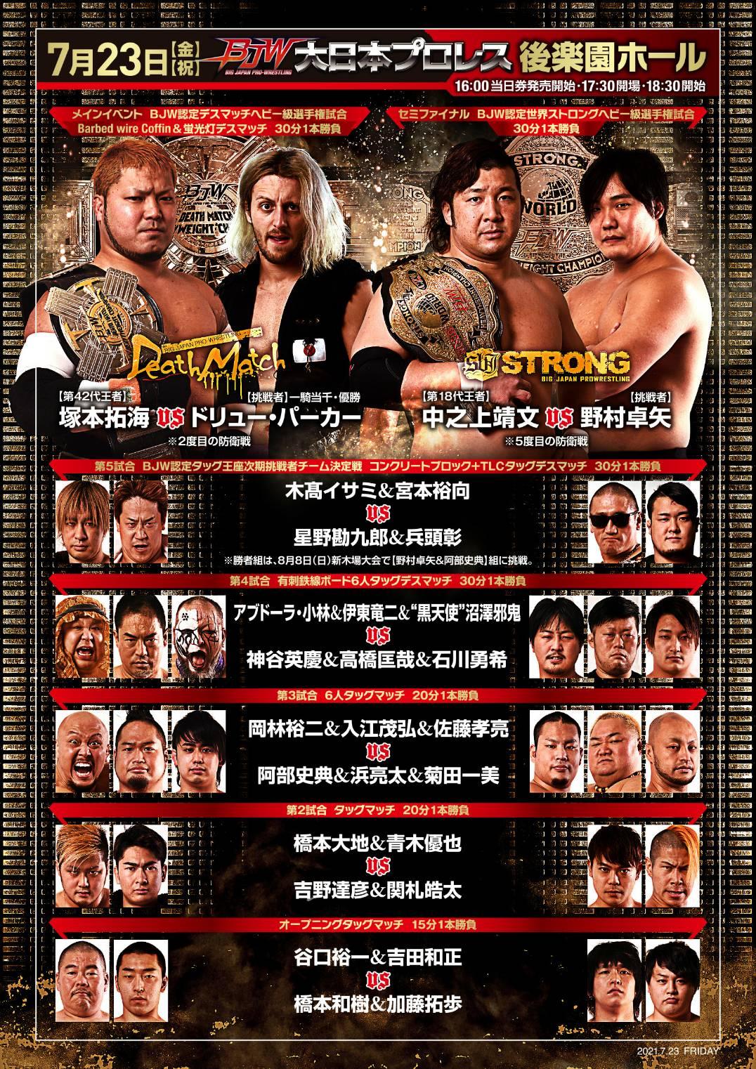 「シングル二大タイトルマッチ」東京・後楽園ホール大会※新型コロナウィルス対策座席表でのご案内となります。