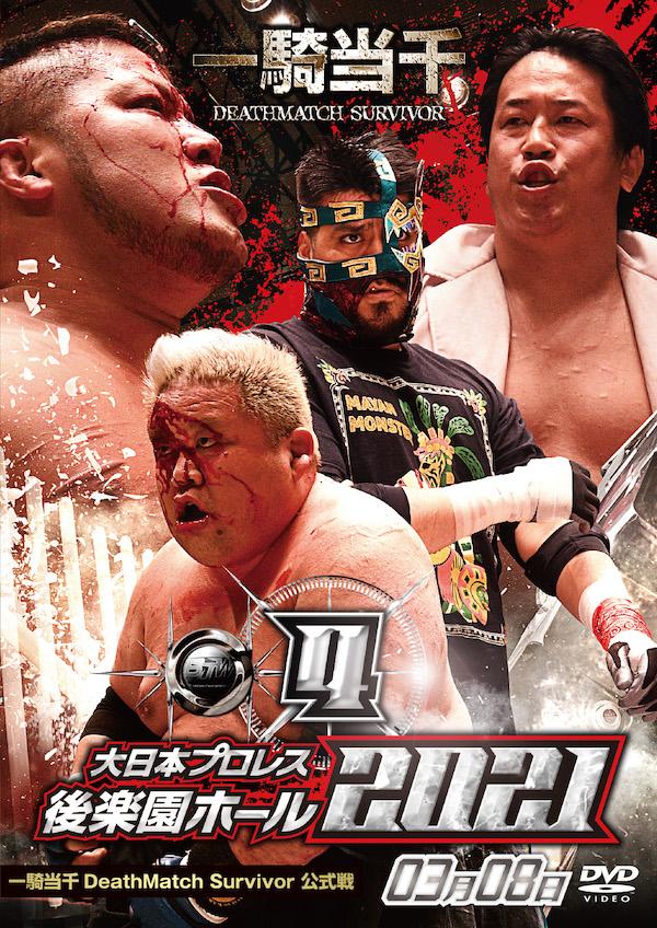 大日本プロレス後楽園ホール大会DVD-Rシリーズ「2021年第4弾:3月8日」