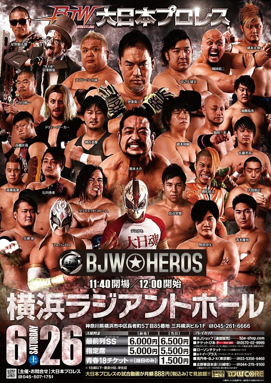 【昼興行】「BJW HEROS」神奈川・横浜ラジアントホール大会