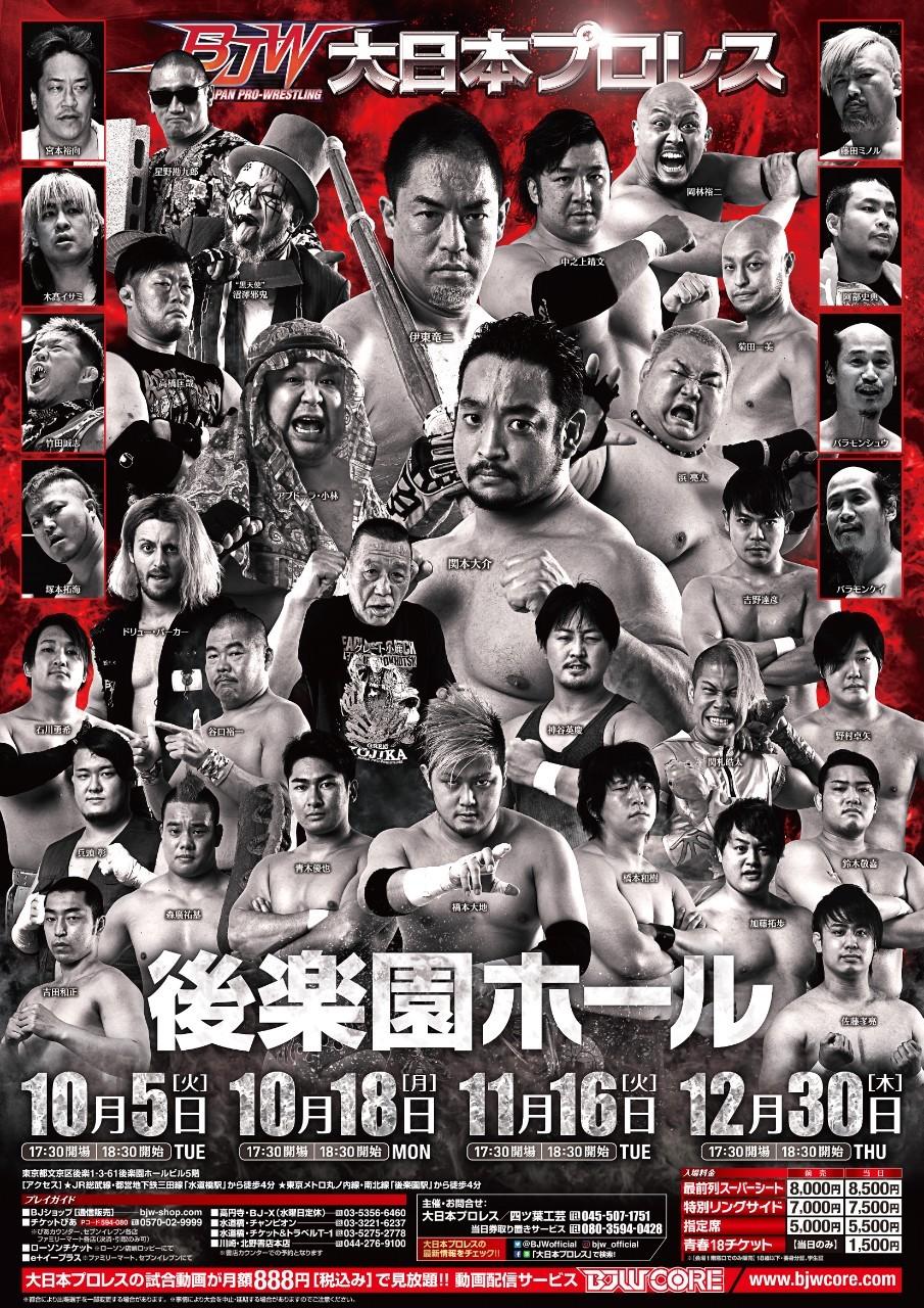 東京・後楽園ホール大会※新型コロナウィルス対策座席表でのご案内となります。