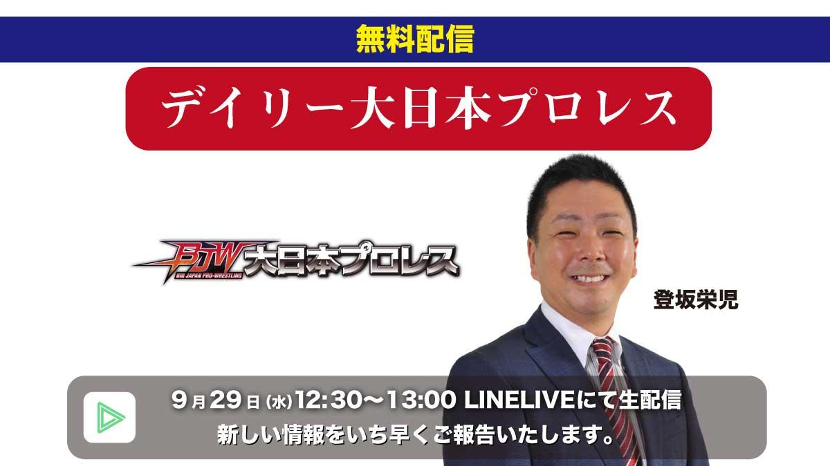 【9/24(金)新木場大会はニコニコプロレスチャンネルにてPPV生配信!!】今後のニコ生・LINELIVE等 各種動画配信情報