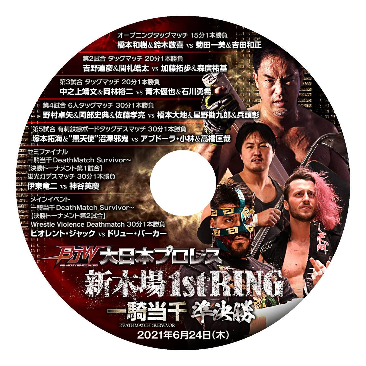 大日本プロレスDVD-Rシリーズ「一騎当千DeathMatch Survivor2021 準決勝~2021年6月24日新木場1stリング大会」