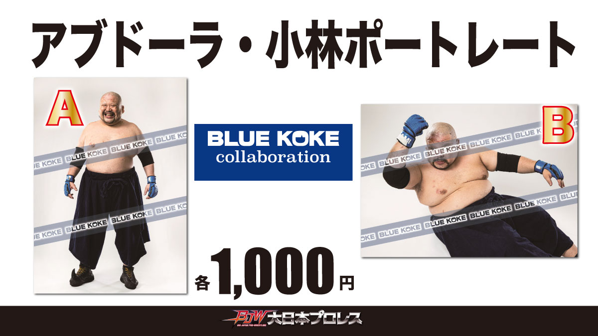 <BLUE KOKE collaboration>アブドーラ・小林ポートレート