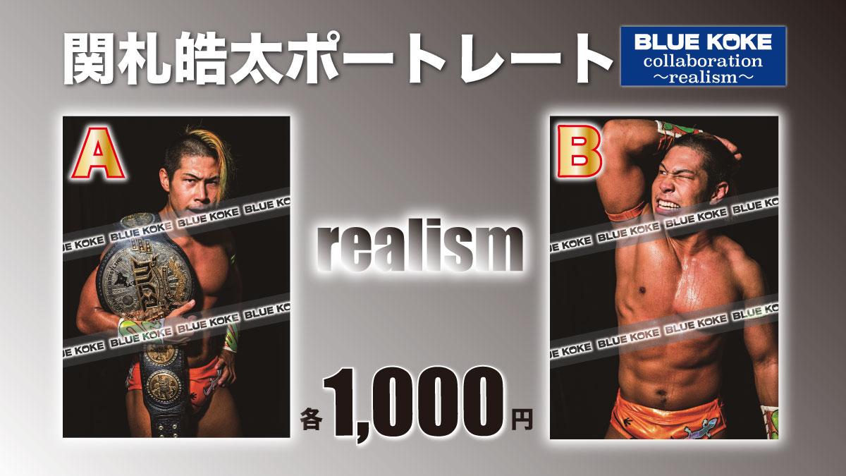 <BLUE KOKE collaboration〜Realism〜>関札皓太ポートレート