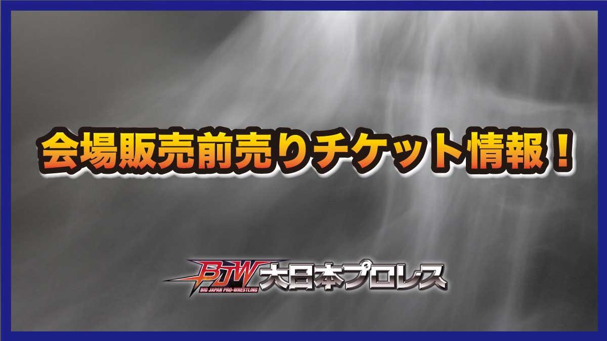 【9/23(木祝)後楽園ホール大会では10/18後楽園と10/25新木場を新発売!!】大日本プロレス前売り券情報