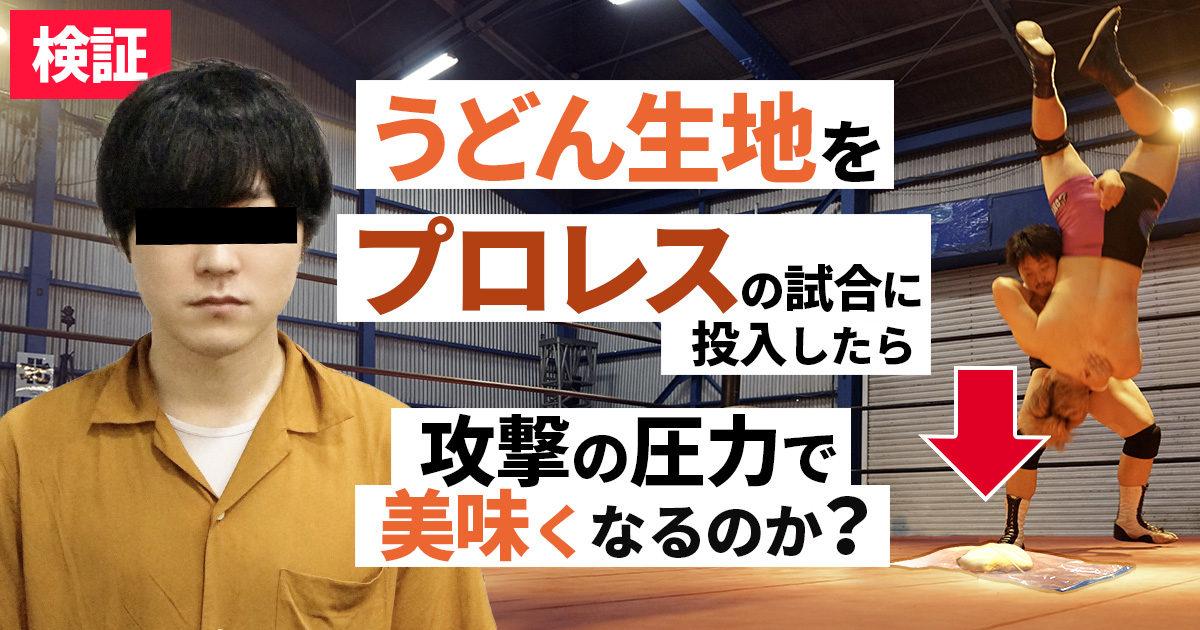 【神谷英慶&加藤拓歩が謎の検証に参加!?】webメディア「オモコロ」掲載情報
