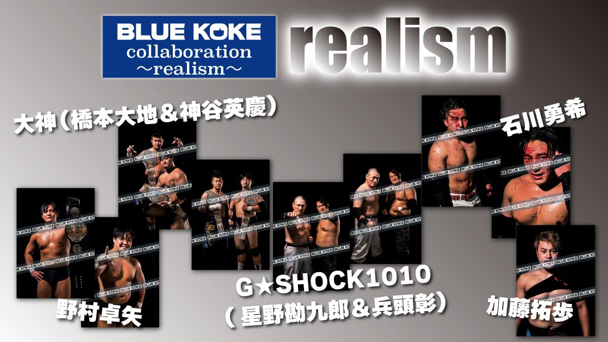 【一気に9種類が追加!!】<BLUE KOKE collaboration〜Realism〜>石川勇希&加藤拓歩&野村卓矢&大神&G★SHOCK1010 ポートレート