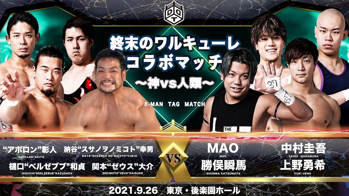 """関本""""ゼウス""""大介選手参戦DDT「Who's Gonna TOP?2021」東京・後楽園ホール大会"""