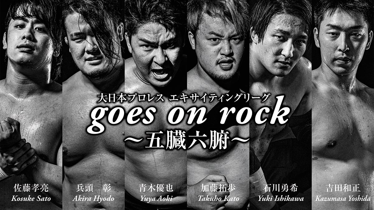 【公式戦を全10大会で開催!!】大日本プロレス エキサイティングリーグ「goes on rock~五臓六腑~」開催のお知らせ